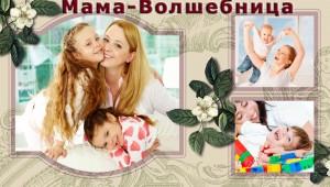 mama volshebnica 300x170 Как помочь ребенку развивать свою самостоятельность