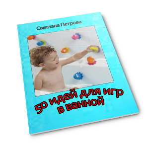50 идей для игр в ванной 300x300 Как правильно расставлять приоритеты?