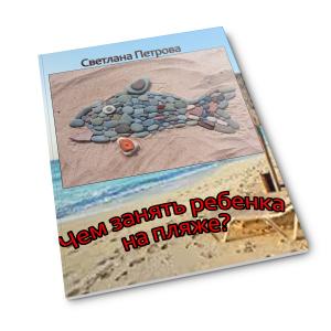 Сборник игр в пляже