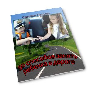 sbornik igr v dorogu 300x300 Рецепты антикапризов в дороге для маленьких непосед