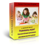 razvivzem igraya 150x150 Идеи подарков своими руками для родных и близких