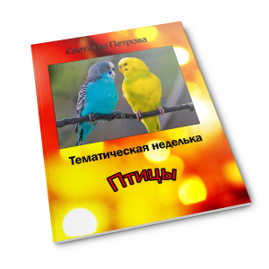 ТМ_птицы