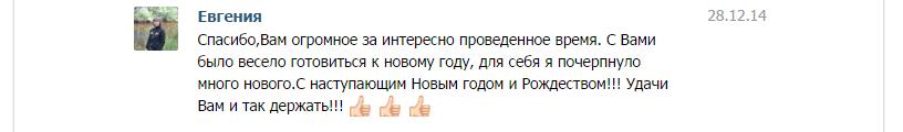 отзыв_НГ2