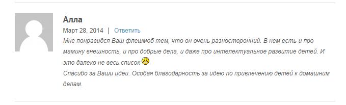 отзыв_Яркая_жизнь
