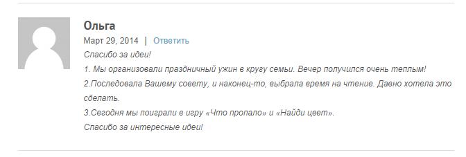 отзыв_Яркая_жизнь1