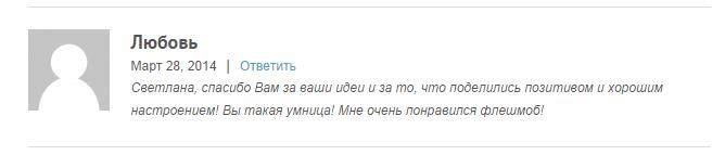 отзыв_Яркая_жизнь2