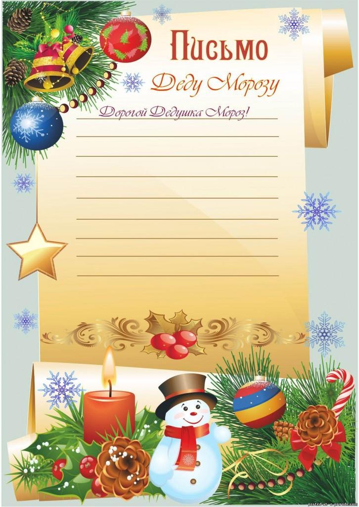 50 726x1024 ТОП 10 идей увлекательных заданий для адвент календаря