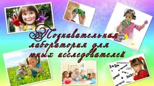 111 300x168 Как провести активноотдыхательных выходных с детьми