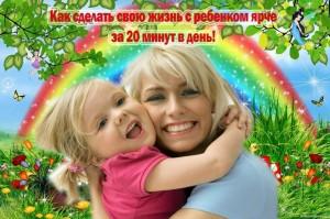 yarkaya zhizn s rebenkom11 1024x682 300x199 3 фишки, которые добавят яркости в ваш день с ребенком