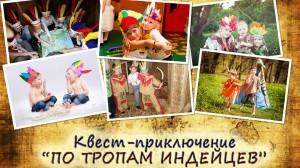 collage photocat 300x168 Как использовать квесты для развития и мотивации детей и привлечения пап к играм с ребенком?.. )