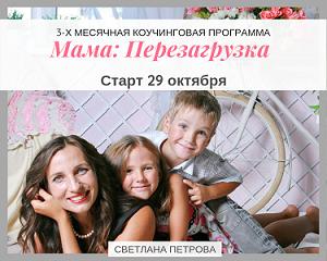 Коучинговая программа Мама: Перезагрузка