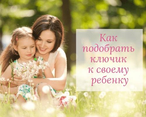 klychik k rebenku Как подобрать ключик к своему ребенку и выйти на новый уровень в отношениях и развитии?