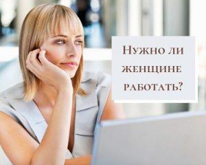 Nuzhno li rabotat 300x240 Домохозяйка или бизнес вумен? Нужно ли pаботать маме...