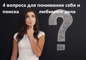 buFIyVrR0Ck 300x210 4 ключевые вопроса для лучшего понимания себя и поиска своего любимого дела