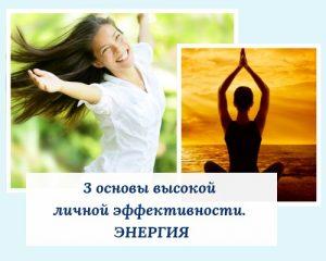 ehnergiya 300x240 Энергия – сила, которая повышает эффективность мамы в разы!