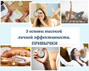 privychki 300x240 3 основы высокой личной эффективности! Привычки.
